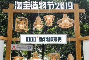Fourth Taobao Maker Festival